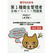 猫でもわかる第1種衛生管理者合格テキスト+問題集 改訂2版(国家・資格シリーズ 417) [単行本]