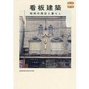 看板建築-昭和の商店と暮らし 味なたてもの探訪 [単行本]