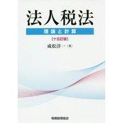 法人税法 15訂版-理論と計算 [単行本]