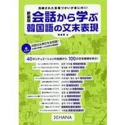 会話から学ぶ韓国語の文末表現 新装版 [単行本]