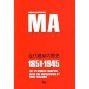近代建築の歴史-1851-1945 [単行本]
