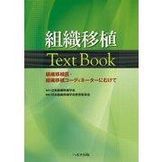 組織移植Text Book―組織移植医・組織移植コーディネーターにむけて [単行本]