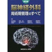 脳神経外科周術期管理のすべて 第5版 [単行本]