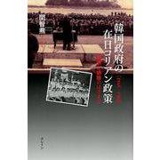 韓国政府の在日コリアン政策-1945-1960 包摂と排除のはざまで [単行本]