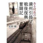 ある村長の満州引揚げ、戦後復興奮闘記 [単行本]