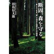 断固、森を守る-「血」でつなぎ「智」で活かす現場からの提言 [単行本]