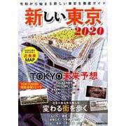 新しい東京 2020 [ムック・その他]