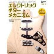 エレクトリック・ギター・メカニズム-New Edition- [ムック・その他]