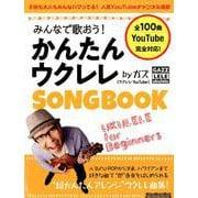 みんなで歌おう! かんたんウクレレSONGBOOK by ガズ [ムック・その他]