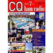 CQ ham radio (ハムラジオ) 2019年 07月号 [雑誌]