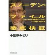 スノーデン・ファイル徹底検証-日本はアメリカの世界監視システムにどう加担してきたか [新書]