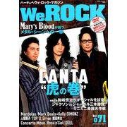 We ROCK 2019年 07月号 [雑誌]