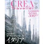CREA TRAVELLER (クレア トラベラー) 2019年 07月号 [雑誌]