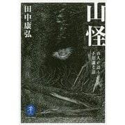 山怪(ヤマケイ文庫) [ムックその他]