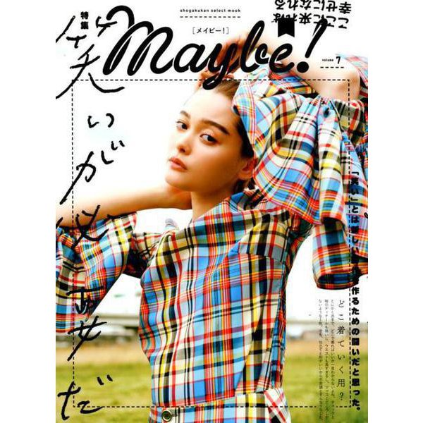 Maybe! vol.7 [ムックその他]