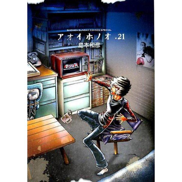 アオイホノオ<21>(ゲッサン少年サンデーコミックス) [コミック]