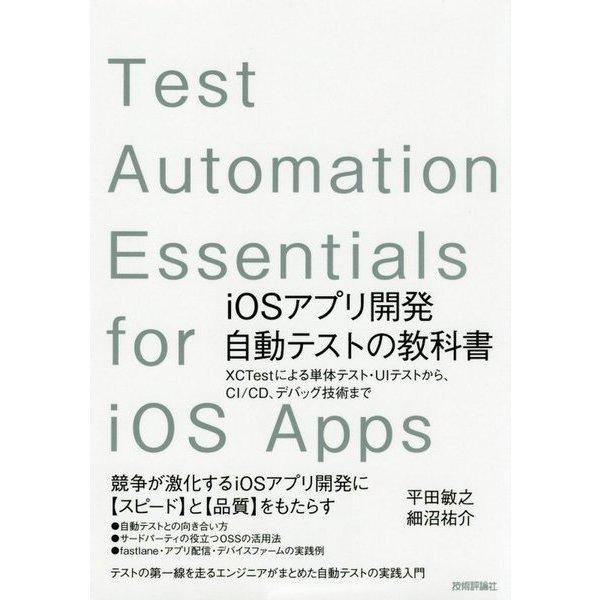 iOSアプリ開発自動テストの教科書 ~XCTestによる単体テスト・UIテストから、CI/CD、デバッグ技術まで [単行本]