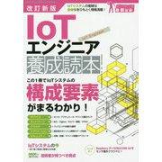 改訂新版 IoTエンジニア養成読本 [単行本]