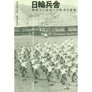 日輪兵舎-戦時下に花咲いた特異な建築 [単行本]