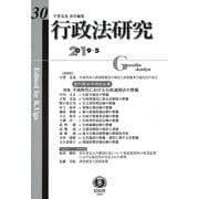 行政法研究 第30号 [全集叢書]