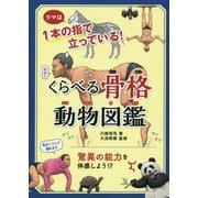 くらべる骨格動物図鑑 [単行本]