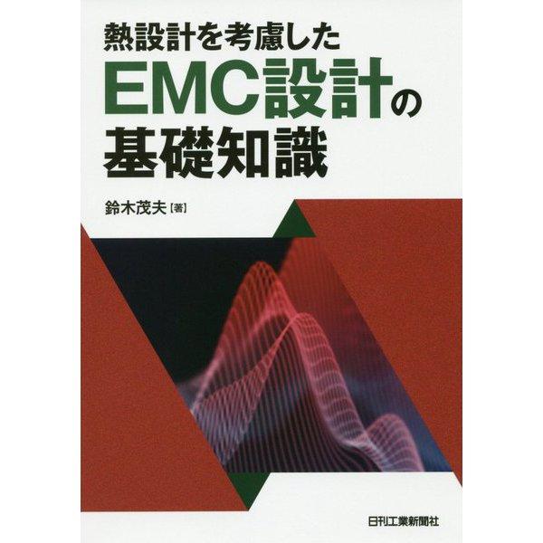 熱設計を考慮したEMC設計の基礎知識 [単行本]