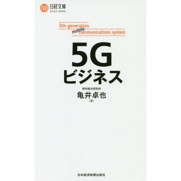 5Gビジネス(日経文庫<B131>) [新書]