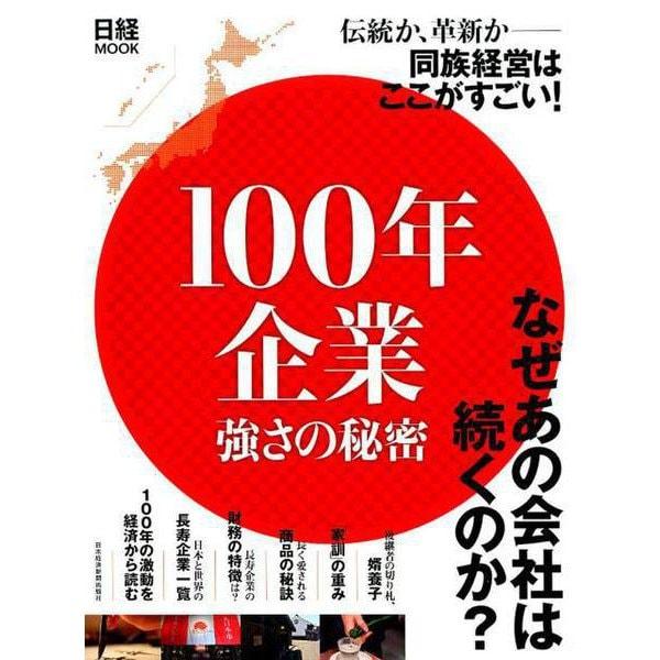100年企業 強さの秘密(日経ムック) [ムックその他]