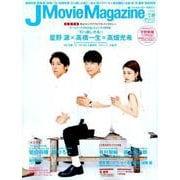 J Movie Magazine Vol.49(パーフェクト・メモワール) [ムックその他]