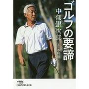 中部銀次郎 ゴルフの要諦-伝説のゴルファーに学ぶゴルフの大原則(日経ビジネス人文庫<G ほ-4-2>) [文庫]
