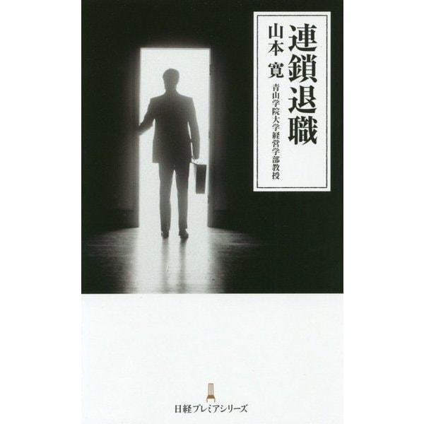 連鎖退職 (日経プレミアシリーズ) [新書]