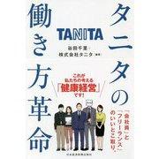 タニタの働き方革命 [単行本]
