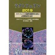 ラクトフェリン2019-ラクトフェリンの基盤的基礎研究の深化と応用開発研究の進化 [単行本]