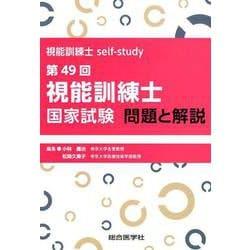 視能訓練士self-study 第49回視能訓練士国家試験 問題と解説 [単行本]
