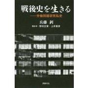 戦後史を生きる-労働問題研究私史 [単行本]