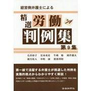 経営側弁護士による精選労働判例集 第9集 [単行本]