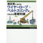 建設業におけるワイヤーロープ・ベルトスリング等がわかる基礎知識 第4版 [単行本]