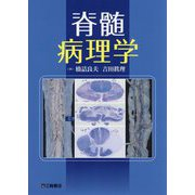脊髄病理学 [単行本]