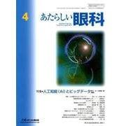 あたらしい眼科 Vol.36No.4 [単行本]