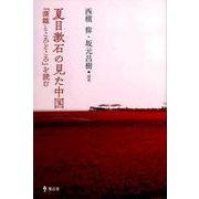 夏目漱石の見た中国-「満韓ところどころ」を読む [単行本]