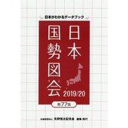 日本国勢図会 2019/20年版-日本がわかるデータブック [単行本]