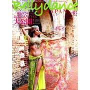 Belly dance JAPAN(ベリーダンスジャパン)Vol.48 [ムックその他]