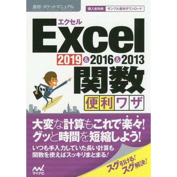 速効!ポケットマニュアル Excel関数 便利ワザ 2019 & 2016 & 2013 [単行本]