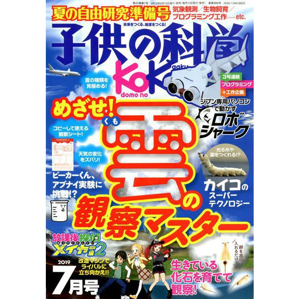 子供の科学 2019年 07月号 [雑誌]