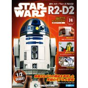 週刊スター・ウォーズ R2-D2 2019年 6/25号 [雑誌]