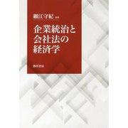 企業統治と会社法の経済学 [単行本]