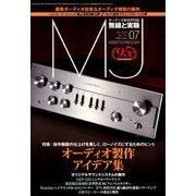 MJ無線と実験 2019年 07月号 [雑誌]