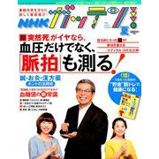 NHKガッテン 2019年 08月号 [雑誌]