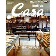 Casa BRUTUS (カーサ ブルータス) 2019年 07月号 [雑誌]