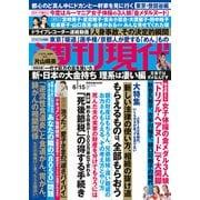 週刊現代 2019年 6/15号 [雑誌]